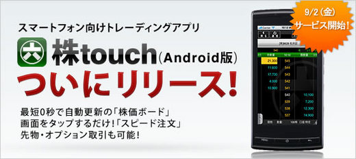 kabutouchandroid20110902top.jpg