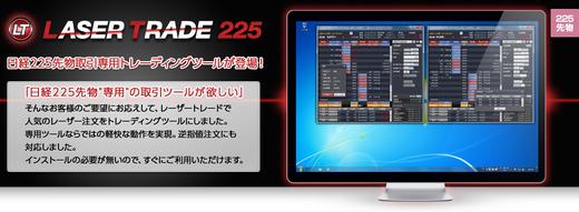 lasertrade225_top1.png
