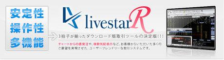 livestarR_091.jpg