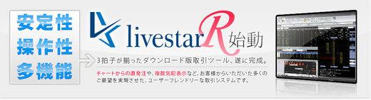 livestarR_20120902_01.jpg