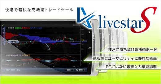 livestarS_Android_topimg.jpg