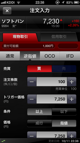 livestarS_oco_20131011_001.PNG