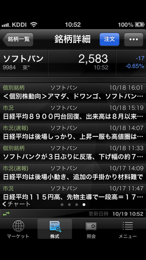 livestar_S_iPhone_o_014.PNG