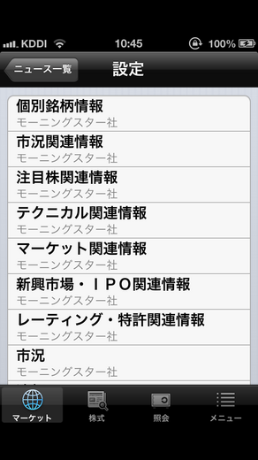 livestar_S_iPhone_o_05.PNG