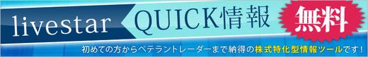 livestar_quick_joho_20120525_01.jpg
