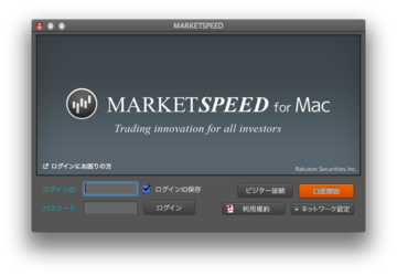 marketspeed_for_mac_20150302_001.png