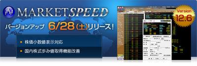 marketspeed_ver126_20140628_001.jpg