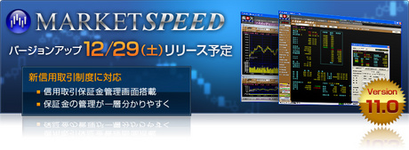 marketspeed_version110_20121221_01.jpg