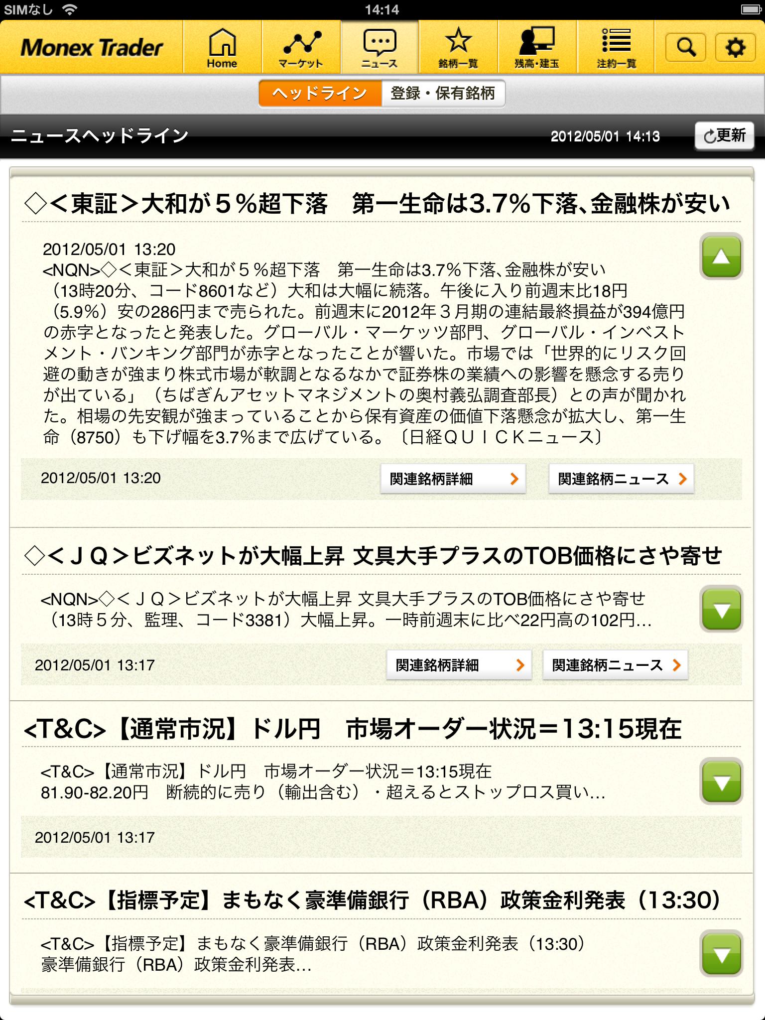 マネックストレーダー for iPadの画面3