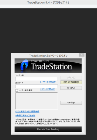 monex_TradeStation_review_20140318_001.png