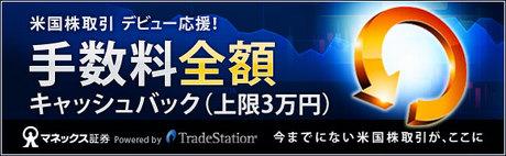 monex_beikoku_tesuryo_cashback_2014_001.jpg