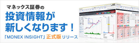monex_toshi_joho_renewal_20130524_001.jpg