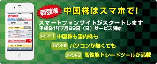 naito_smartphone_site_20120729_01.jpg