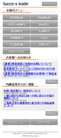 naito_smartphone_site_20120729_04.jpg