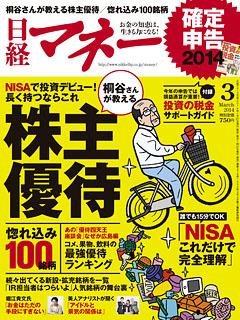 nikkei_money_201403go_001.jpg