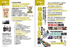 nikkei_money_201403go_002.jpg
