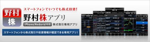 nomurakabu_app1.jpg