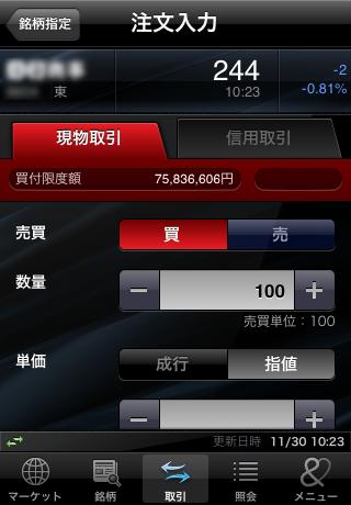 nomurakabu_app5.png