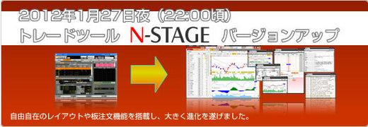 nstage_versionup20120127_0.jpg