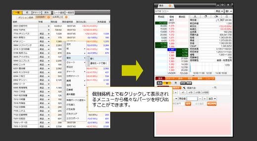 nstage_versionup20120127_3.jpg