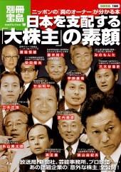 日本を支配する「大株主」の素顔
