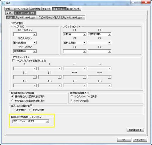 okasan_nettrader_120710_06.jpg