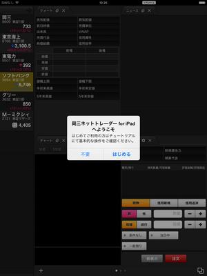 okasan_nettrader_iPad_0001_0432.PNG
