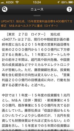 okasan_nettrader_smapho_0010.PNG