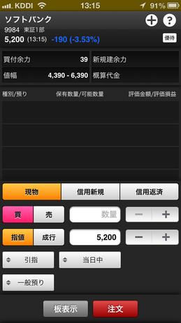 okasan_nettrader_smapho_0011.PNG