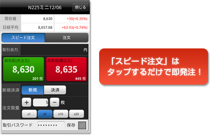 okasan_nettrader_smartphone_02.jpg