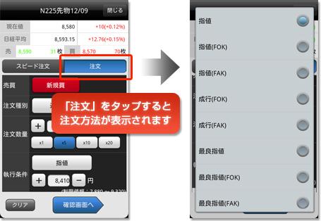 okasan_nettrader_smartphone_03.jpg