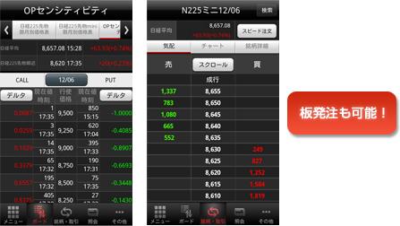 okasan_nettrader_smartphone_04.jpg