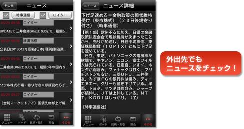 okasan_nettrader_smartphone_05.jpg