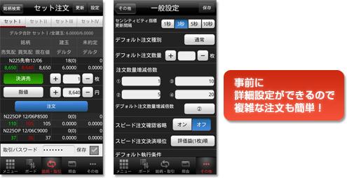 okasan_nettrader_smartphone_07.jpg