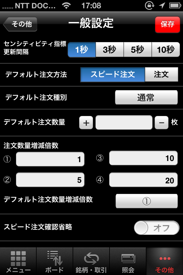 岡三ネットトレーダースマホF・iPhone版の画面3