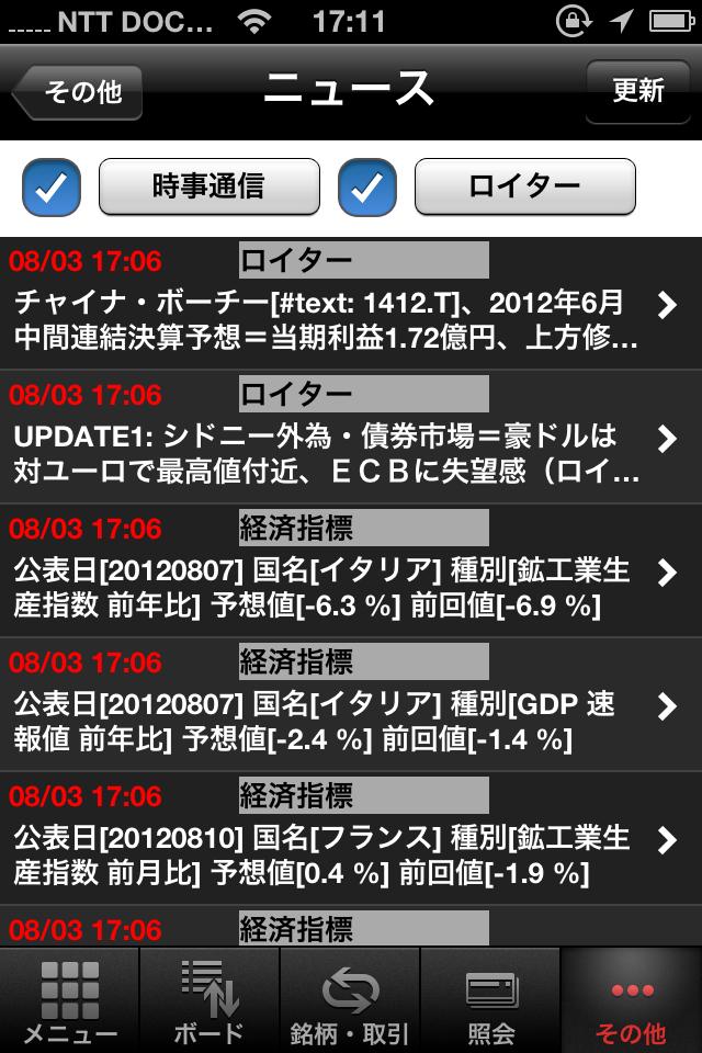 岡三ネットトレーダースマホF・iPhone版の画面7