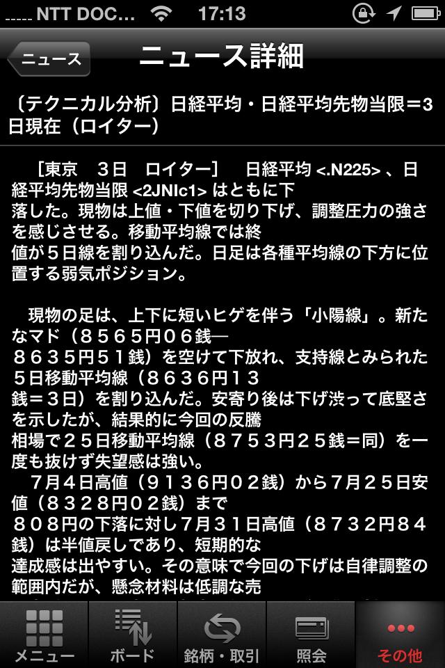 岡三ネットトレーダースマホF・iPhone版の画面8