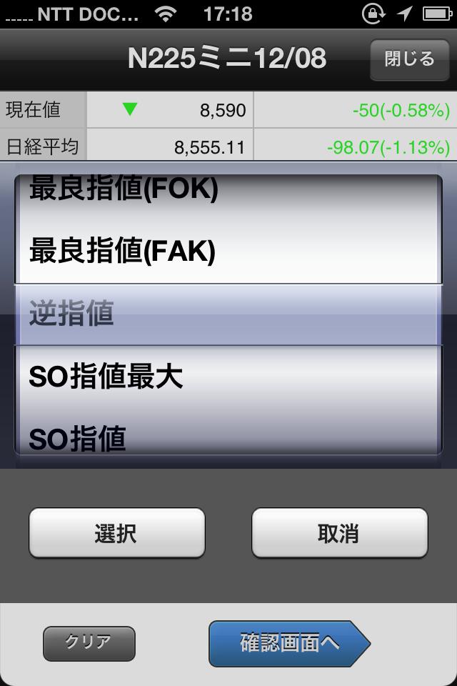岡三ネットトレーダースマホF・iPhone版の画面9