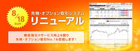 okasan_sakimono_renewal_20130801_001.jpg