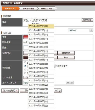 okasan_sakimono_renewal_20130801_002.jpg