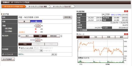 okasan_sakimono_renewal_20130801_005.jpg
