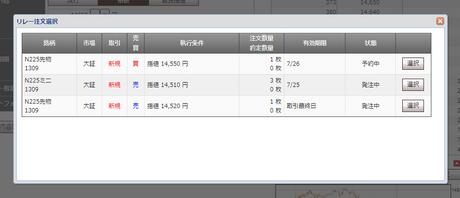 okasan_sakimono_renewal_20130801_006.jpg