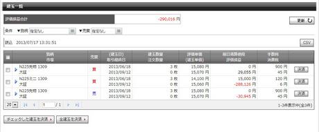 okasan_sakimono_renewal_20130801_008.jpg