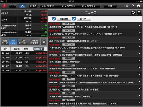 okasan_smartphoneF_iPad_20130321_006.jpg