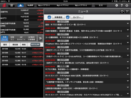 okasan_smartphone_F_iPad_002.PNG