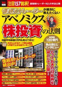 okugoe_trader_201304_cis_002.jpg