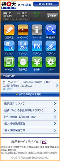 rakuten20100624smartphone01.jpg