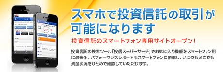 rakuten_smartphone_renewal_20140125_001.jpg