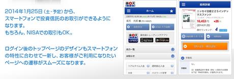 rakuten_smartphone_renewal_20140125_002.jpg