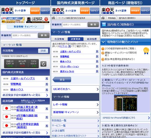 rakutensmartphone20110607.jpg